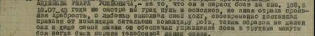 он в период боёв за высоту 168.5 18 июля 1943 года, несмотря на град пуль и осколков, не зная страха, проявляя храбрость, с любовью выполнял свой долг, своевременно доставлял приказы от командира батальона командиру роты, таким образом, не жалея сил и даже самой жизни, он обеспечил управление боем в трудные минуты боя, когда были порывы телефонной линии связи...