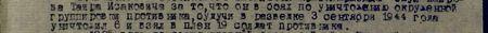 в боях по уничтожению окружённой группировки противника, будучи в разведке, 3 сентября уничтожил 6 и взял в плен 19 солдат противника...