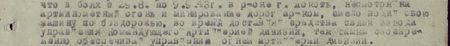 в боях с 29.8. по 9.9.43 г. в р-не г. Локоть, несмотря на артминомётный огонь и минирование дорог противником, смело водил свою машину по бездорожью, вовремя доставлял средства связи взвода управления командующего артиллерией дивизии, тем самым своевременно обеспечивал управление огнём артиллерии дивизии...