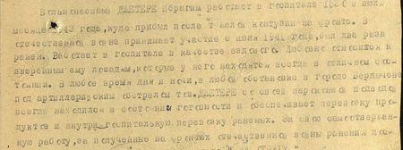 Вольнонаёмный Джетере Ибрагим работает в госпитале 1530 с июля месяца 1943 года, куда прибыл после тяжёлой контузии на фронте. В Отечественной войне принимает участие с июня 1941 года, был два раза ранен. Работает в госпитале в качестве ездового. Любовно относится к вверенным ему лошадям, которые у него находятся всегда в отличном состоянии. В любое время дня и ночи, в любой обстановке, в городе Бердичеве под артиллерийским обстрелом тов. Джетере со своей пароконной подводой всегда находился в состоянии готовности и обеспечивает перевозку продуктов и внутригоспитальную перевозку раненых. За свою самоотверженную работу за полученные на фронтах отечественной войны ранения достоин награждения медалью «За отвагу»