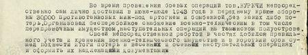 Во время проведения боевых операций тов. Куркчи непосредственно сам лично доставил в июне-июле 1943 года к переднему краю обороны 30000 противотанковых мин – под артогнём и бомбёжкой, без каких-либо потерь. Организовал бесперебойное снабжение военно-техническим, в том числе переправочным имуществом, наступательных операций на Таманском полуострове. Своей непосредственной работой в частях добился правильного учёта и хранения военно-технического имущества и в короткий срок сумел подвести итоги потерь в весенних и летних наступательных операциях и оформить их надлежащими документами...