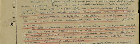 Капитан т. Куркчи работал помощником начальника военно-технического снабжения дивизии в период наступательных боевых действий дивизии с осени 1943 г. по весну 1945 г., при любых трудных условиях полностью обеспечивал части дивизии необходимым инженерным имуществом и переправочными средствами. Комплектное и своевременное снабжение обеспечило дивизии преодоление ряда водных преград и укреплённых линий. На заключительном марше Оломоуц – Прага, благодаря инициативе и энергии т. Куркчи, головная колонна автомашин дивизии не испытывала никаких трудностей со снабжением бензином, т.к. тов. Куркчи на ходу подобрал трофейный бензин и к месту назначения дивизия подошла с запасом бензина в одну заправку…