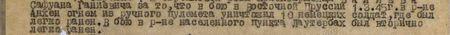 в бою в Восточной Пруссии 1 марта 1945 г. в р-не Анхен огнём из ручного пулемёта уничтожил 10 немецких солдат, где был легко ранен. В бою в р-не населённого пункта Лаутербах был вторично легко ранен...