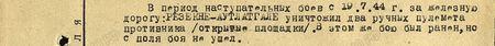 В период наступательных боёв с 19.7.44г. за железную дорогу Резекне – Аутлатгале уничтожил два ручных пулемёта противника (открытые площадки). В этом же бою был ранен, но с поля боя не ушёл...