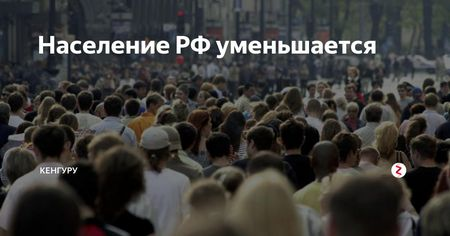 Почему россиян становится меньше