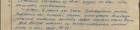 Меткими очередями из своего орудия он сбил три самолёта противника. 4.12.1943 г. в районе дер. Устье Дубровнинского района Витебской области большая группа пикирующих бомбардировщиков пыталась бомбить боевые порядки наших войск. Тов. Аблезов открыл по бомбардировщикам меткий огонь и сбил один «Ю-88...»