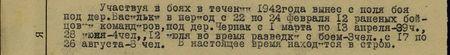 Участвуя в боях в течение 1942 года вынес с поля боя под дер. Васильки в период с 22 по 24 февраля 12 раненых бойцов и командиров, под дер. Чарпах с 1 марта по 13 апреля – 39 человек, 28 июня – 4 человека, 12 июля во время разведки боем – 3 человек, с 17 по 26 августа – 8 человек. В настоящее время находится в строю...
