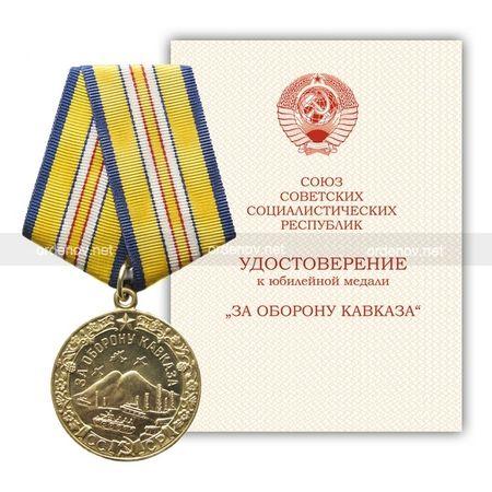Сейт Али Джапаров участвовал в битве за Кавказ