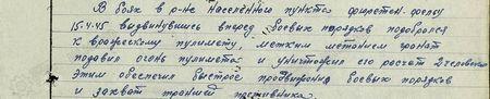 В боях в районе населённого пункта Фюретенфельд 15 апреля 1945 г., выдвинувшись впереди боевых порядков, подобрался к вражескому пулемёту, метким метанием гранат подавил огонь пулемёта и уничтожил его расчёт 2 человека. Этим обеспечил быстрое продвижение боевых порядков и захват траншей противника...