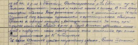 19.08.44 г. в р-не г. Галковице Сандомировского р-на (Польша) противник большим количеством танков и пехоты пошёл в атаку. В это время немецким танком была зажжена машина с миномётами. Гвардии сержант Измаилов под сильным пулемётным и артиллерийским обстрелом бросился к горящей машине и вытащил миномёты. Затем, при прорыве немецкой обороны в р-не д. Гуры Высокие установил миномёт и поддержал наше наступление огнём миномёта. При этом было уничтожено до 15 гитлеровцев. Гвардии сержант Измаилов достоин награждения орденом «Слава» 3-й степени...