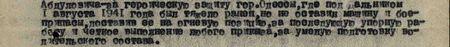 за героическую защиту города Одессы, где под Дальником 1 августа 1941 г. был тяжело ранен, но не оставил машину и боеприпасы, доставив её на огневую позицию, за последующую упорную работу и чёткое выполнение любого приказа, за умелую подготовку водительского состава...