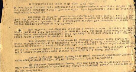 В Отечественной войне с 22 июня 1941 года. За это время показал себя исключительно инициативным и способным младшим командиром. Он является лучшим организатором красноармейской массы на выполнение заданий командования. Несмотря на трудные условия наступательных боёв, зимой и летом 1944–1945 гг., он часто посылался на ответственные задания по доставке боеприпасов железнодорожным транспортом в передовые летучки для обеспечения лётных частей непосредственно на аэродромах. Все задания тов. Муратов выполнял с честью, в срок, несмотря на трудность доставки ж.д. транспортом на забитых составами ж.д. станциях он добивался всеми способами, продвигая свой транспорт в первую очередь, зная важность этого груза, доставлял на место и в срок. Тов. Муратов, часто оставаясь за командира взвода, чётко организовывал караульную службу в передовых летучках. Он умеет организовать учебно-боевую подготовку с личным составом. Его подчинённые несут караульную службу только на-отлично. Личный состав взвода тов. Муратова сколочен, морально устойчив и может выполнять любые задания командования в любых условиях. Лично т. Муратов служит примером высокой воинской дисциплины, исполнительный, выдержанный. Пользуется авторитетом среди подчинённых. За отличное выполнение боевых заданий командования, высокую воинскую дисциплину, хорошую организацию караульной службы имеет от командования 31 благодарность...