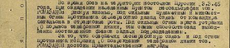 Во время боёв на территории Восточной Пруссии 03.03.1945 года, при овладении населённым пунктом Вессельсхафен, тов. Рамазанов, рискуя жизнью, под сильным пулемётным и миномётных огнём противника, бесперебойно давал связь от командира батальона в стрелковые роты. Под сильным огнём врага устранил 10 порывов телефонной линии, тем самым способствовал выполнению поставленной боевой задачи подразделением. За то, что обеспечил бесперебойную связь и под огнём противника исправил 10 повреждений телефонной линии, тов Рамазанов достоин правительмтвенной награды орденом «Отечественная война» 2-й степени...