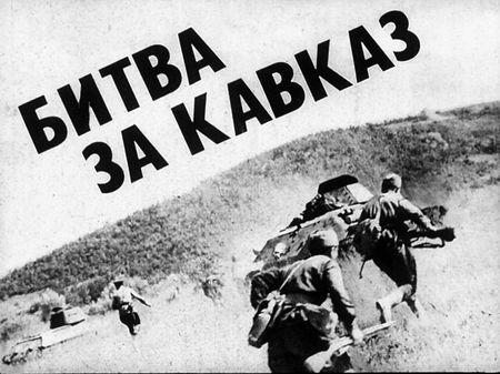 Сейдали Сейдалиев оборонял Кавказ