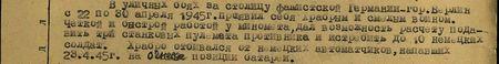 В уличных боях за столицу фашистской Германии город Берлин с 22 по 30 апреля 1945 г. проявил себя храбрым и смелым воином. Чёткой и быстрой работой у миномёта дал возможность расчёту подавить три станковых пулемёта противника и истребить до 10 немецких солдат. Храбро отбивался от немецких автоматчиков, напавших 23.4.45г. на огневые позиции батареи...