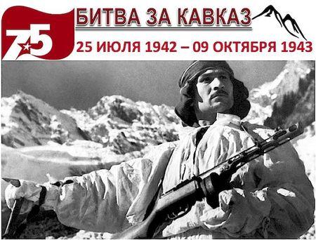 75 лет назад завершилась битва за Кавказ