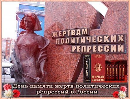 30октября вРоссии отмечают День памяти жертв политических репрессий