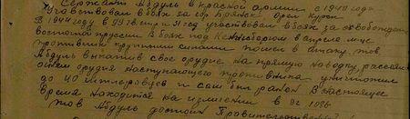 Сержант Абдуль в Красной Армии с 1940 года. Участвовал в боях за города Брянск, Орёл, Курск. В 1944 году в 99 гв. стр. п. 31-й гв. с.д. участвовал в боях за освобождение Восточной Пруссии. В боях под Кенигсбергом в апреле м-це противник крупными силами пошёл в атаку. Товарищ Абдуль, выкатив своё орудие на прямую наводку, рассеял до 40 гитлеровцев и сам был ранен. В настоящее время находится на излечении в ЭГ 1086…