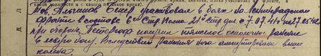 Тов. Альчиков Бекер участвовал в боях на Ленинградском фронте в составе 6-го стрелкового полка 21-й стрелковой дивизии с 7 июля 41 г. по 27 мая 42 г. При обороне Петергофа получил тяжёлое осколочное ранение в левую ногу. Вследствии ранения нога ампутирована выше колена…