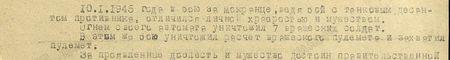 10 января 1945 года в бою за Мокранце, ведя бой с танковым десантом противника, отличился личной храбростью и мужеством. Огнём своего автомата уничтожил 7 вражеских солдат. В этом же бою уничтожил расчёт вражеского пулемёта и захватил пулемёт...