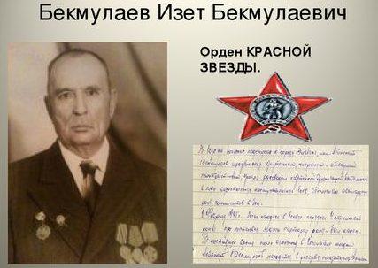 Изет Бекмулаев дважды был ранен