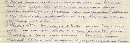 В боях на ближних подступах к городу Эльбинг мл. лейтенант Бекмулаев проявил себя деятельным, энергичным и отважным политработником, умело руководил партийной организацией батальона в ходе ожесточённых наступательных боёв, обеспечивал авангардную роль коммунистов в бою. 2 февраля 1945 г. лично находясь в боевых порядках 9-й стрелковой роты, при поставновке задачи парторгу роты был ранен. В настоящее время после излечения в госпитале младший лейтенант Бекмулаев находится в резерве политотдела армии...