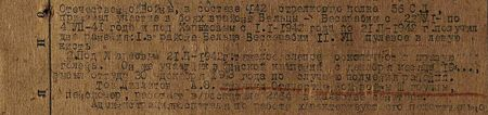 Дивлетов А.Э. участник Отечественной войны в составе 442 стрелкового полка 56 СД принимал участие в боях в районе Бельцы–Бессарабия – с 22 июня по 4 июля 1941 г. и под Харьковом с 1 января 1941 года по 21 февраля 1942 г., получил два ранения: 1) в районе Бельцы в Бессарабии 11.07. пулевое в левую кисть, 2) под Харьковом 21 февраля 1942 г. тяжёлое слепое осколочное в правую голень. Он же участник финской кампании с декабря месяца 1939 г. Выбыл 30 декабря 1943 г. по случаю получения ранения. Тов Дивлетов А.Э. инвалид Отечественной войны 3-й группы, пенсионер, работает в госпитале 2464 в качестве санитара. Администрация госпиталя по работе характеризует его положительно…