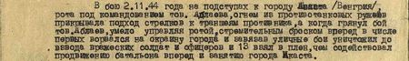 В бою 2 ноября 44 года на подступах к городу Икаста (Венгрия) рота под командованием тов. Аблаева огнём из противотанковых ружей прикрывала подход стрелков к траншеям противника, а когда грянул бой, тов. Аблаев, умело управляя ротой, стремительным броском вперёд, в числе первых, ворвался на окраину города и, завязав уличные бои, уничтожил до взвода вражеских солдат и офицеров и 13 взял в плен, чем содействовал продвижению батальона вперёд и занятию города Икаста...