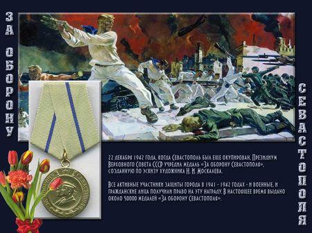 Фаик Велиляев оборонял Крым