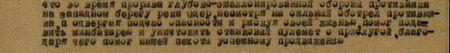 Красноармеец Керимов, участвуя в боях по расширению плацдарма на западном берегу реки Нарев и прорыва сильно укреплённой, глубокоэшелонированной, долговременной обороны противника под деревней Бындужка Макувского уезда (Польша) 10.10. 44 г. после артиллерийского наступления быстро, скрытыми местами, незаметно для противника подбежал к его траншеям на близкое расстояние и, во время атаки, открыл ураганный огонь из ручного пулемёта, где уничтожил 6 вражеских солдат, чем дал возможность остальным подразделениям стремительным броском ворваться в траншеи и выбить противника с его занимаемых рубежей, и на его плечах сходу вброд форсировали реку Опену и захватить плацдарм на противоположном берегу реки...