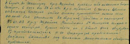 В борьбе за Сталинград кр-ц Муратов проявил себя отважным бойцом-сапёром. В ночь на 26.01.1943 г. кр-ц Муратов, в числе шести отважных сапёров, отбил атаку противника, после чего на поле боя осталось 8 трупов солдат и офицеров. 27.01.43 г. кр-ц Муратов уничтожил двух немецких солдат и одного офицера. Кроме того, он в этот день обезвредил 17 противопехотных и 10 «сюрпризов» противника, задание выполнил под сильным миномётным обстрелом противника...