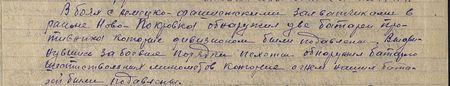 в боях с немецко-фашистскими захватчиками в районе Ново-Покровка обнаружил две батареи противника, которые дивизионом были подавлены. Выдвинувшись за боевые порядки пехоты, обнаружил батарею шестиствольных миномётов, которые огнём наших батарей были подавлены...