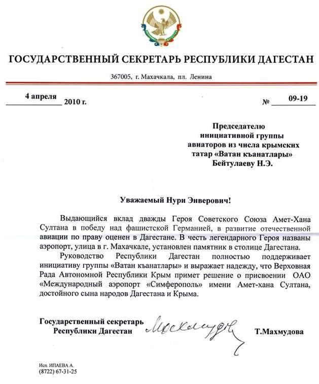 Эти «аргументы» также были опровергнуты официальным ответом из Дагестана