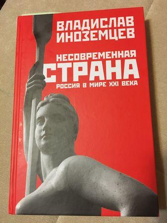 Что нетак сроссийским прошлым?