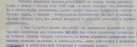 Работая старшиной батареи тов. Смаилов за период боевых действий полка в январе – апреле м-це 1945 года в любых условиях боя своевременно и бесперебойно обеспечивал личный состав батареи продуктами питания и горячей пищей, а батарею – боеприпасами. Повседневной заботой о конском составе добился того, что лошади находятся в отличном состоянии и хорошей упитанности.  В бою 29.4.45 г. в районе дер. Ханки по ликвидации окружённой группировки противника юго-восточнее Берлина под огнём противника доставлял на огневые позиции батареи боеприпасы. Во время отражения контратаки противника проявлял стойкость и решительность, лично участвовал в отражении контратаки и огнём автомата уничтожил 9 вражеских солдат...