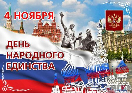 В Москве День народного единства проведут масштабно