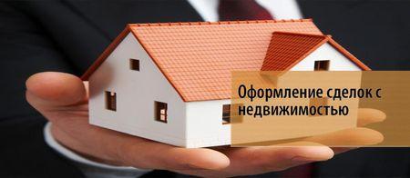 С перегистрацией недвижимости можно не спешить