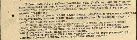 В бою 13.02.45. в районе Бомбиттен тов. Усейнов, заменив у панорамы вышедшего из строя наводчика, точной наводкой гаубицы и высоким темпом огня уничтожил два пулемёта, орудие ПТО, блиндаж и до взвода пехоты противника. 14.02.45. в бою в районе Адлиг Гедау, участвуя в отражении контратаки противника, беглым огнём орудия истребил до 30 немецких солдат и уничтожил пулемёт противника. Батарея шестиствольных миномётов противника произвела огневой налёт на ОП батареи. Разрывы мин зажгли два ящика со снарядами. Под градом осколков Усейнов, рискуя жизнью, бросился к горящим ящикам и погасил пламя, предотвратив взрыв. В ноябре и декабре 1944 года успешно заменял отсутствующего командира огневого взвода, умело управляя огнём орудий...
