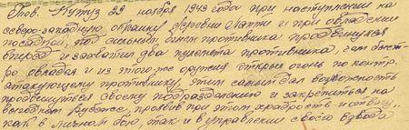 Тов. Кутуз 29 ноября 1943 года при наступлении на северо-западную окраину деревни Лапти и при овладении последней под сильным огнём противника продвинулся вперёд и захватил два пулемёта противника, чем быстро овладел и из этого же оружия открыл огонь по контратакующему противнику, этим самым дал возможность продвинуться своему подразделению и закрепиться на выгодном рубеже, проявив при этом храбрость и отвагу, как в личном бою, так и в управлении своим взводом...