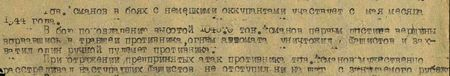 Тов. Асманов в боях с немецкими оккупантами участвует с мая месяца 1944 года. В бою по овладению высотой 1048.6 тов. Асманов первым достиг вершины, ворвавшись в траншеи противника, огнём автомата уничтожил 7 фашистов и захватил один ручной пулемёт противника. При отражении предпринятых атак противника тов. Асманов мужественно расстреливал наступавших фашистов, не отступил ни на шаг с занимаемого рубежа…