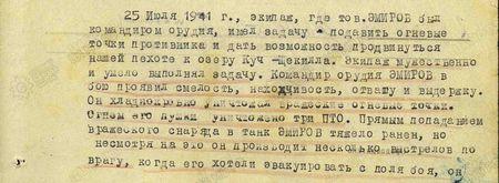 25 июля 1941 г. экипаж, где тов. Эмиров был командиром орудия, имел задачу – подавить огневые точки противника и дать возможность продвинуться нашей пехоте к озеру Куч-Щекилла. Экипаж мужественно и умело выполнил задачу. Командир орудия Эмиров в бою проявил смелость, находчивость, отвагу и выдержку. Он хладнокровно уничтожал вражеские огневые точки. Огнём его пушки уничтожено три ПТО. Прямым попаданием вражеского снаряда в танк Эмиров (был) тяжело ранен, но несмотря на это, он производит несколько выстрелов по врагу.