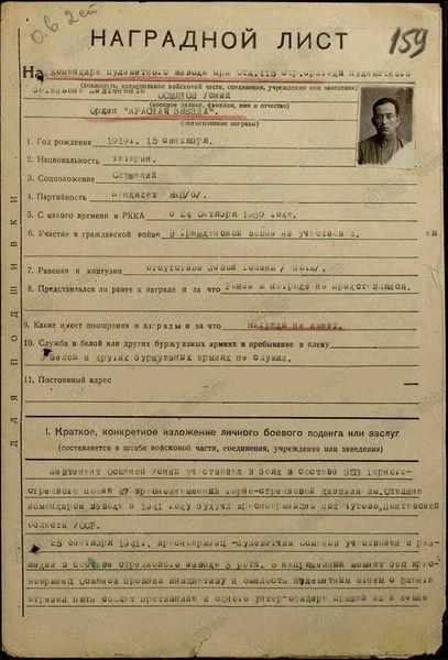 Лейтенант Османов Усний участвовал в боях в составе 353 горно-стрелкового полка 47 краснознамённой горно-стрелковой дивизии им. Сталина командиром взвода в 1941 году будучи красноармейцем под Чутово Полтавской обрасти УССР.  25 октября 1941 г. красноармеец-пулемётчик Османов участвовал в разведке в составе стрелкового взвода 3-й роты. В напряжённый момент боя красноармеец Османов проявил инициативу и смелость – пулемётным огнём с фланга отрезал пять солдат противника и одного унтер-офицера, прижав их к земле. Этим воспользовался взвод и взял в плен унтер-офицера и трёх солдат. Двух солдат, оказавших сопротивление, пулемётчик Османов застрелил.  За время отхода разведки пулемётчик Османов прикрывал отход разведки, истребив ещё трёх солдат пр-ка. Своими действиями кр-ц Османов помог подразделению выполнить приказ, т.е. достать «языка».  За проявленную смелость и находчивость к-цу Османову была объявлена благодарность и (он был) направлен на курсы младших лейтенантов. Османов, будучи лейтенантом, командовал взводом.  В последнем бою граната оторвала Османову левую ногу. За смелость и находчивость в бою лейтенант Османов достоин правительственной награды ордена Красной Звезды.