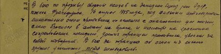 В бою по прорыву обороны немцев на западном берегу реки Одер, южнее Франкфурта, 16 апреля 1945 года под сильным артиллерийским и миномётным огнём противника, не считаясь с опасностью для жизни, смело бросился в атаку на врага и, несмотря на яростное сопротивление последнего, достиг траншеи противника, увлекая за собой товарищей. В бою за траншею он огнём из личного оружия уничтожил пять гитлеровцев...
