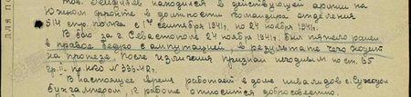 Тов. Зейдляев находился в действующей армии на Южном фронте в должности командира отделения 514 стр. полка с 14 сентября 1941 г. по 24 ноября 1941 г. В бою за город Севастополь 24 ноября 1941 г. был тяжело ранен в правое бедро с ампутацией, в результате чего ходит на протезе. После излечения признан негодным по ст. 65 гр. II Пр. НКО №336-42 г. В настоящее время работает в доме инвалидов с. Суходол бухгалтером, к работе относится добросовестно...