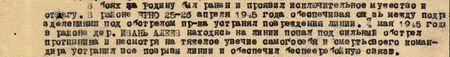 В районе Брно 25-26 апреля 1945 года, обеспечивая связь между подразделениями, под обстрелом противника устранял повреждения линии. 4 мая 1945 года в районе дер. Ивань Алиев, находясь на линии, попал под сильный обстрел противника и, несмотря на тяжёлое увечье самого себя и смерть своего командира, устранил все порывы линии и обеспечил бесперебойную связь...