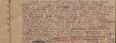 Будучи начальником 3-го дивизиона 445-го гаубичного артиллерийского полка РГК лейтенант Аметов в январе 1942 г., находясь в разведке, обнаружил орудие противника, обстреливающего нашу батарею. Корректируя огонь нашей батареи, уничтожил орудие противника. В конце января 1942 года на Волховском фронте одно немецкое орудие обстреливало наш передний край обороны и не давало нашим частям продвигаться вперёд. Лейтенант Аметов получил задание обнаружить местонахождение орудия противника и уничтожить таковое, что и было выполнено. В феврале месяце 1942 г. на Волховском фронте лейтенант Аметов получил задание с подразделением танков отвлечь внимание противника от направления главного удара наших сил. Корректируя огонь своего дивизиона, он уничтожил орудие противника, обстреливавшее наши танки. На этой операции лейтенант Аметов в марте 1942 г. осколком был ранен в левую руку и левую ногу. Свидетельство о болезни э/г 1556. Инвалид 2-й группы...