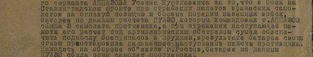 в боях на Сталинградском фронте при отражении налётов вражеских самолётов на огневую позицию и боевые порядки наземных войск батарея по данным расчёта ПУАЗО, которым командовал т. Аппазов, сбила три самолёта противника, а при отражении наступающей пехоты его расчёт под артиллерийским обстрелом сумел обеспечить подноску боеприпасов к орудиям, в результате батарея своим огнём приостановила дальнейшее наступление пехоты противника. Находясь на обороне объектов г. Ростов, батарея по данным ПУАЗО сбила один самолёт противника...