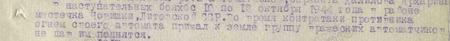 в наступательных боях с 10 по 18 октября 1944 года в районе местечка Новишки Литовской ССР во время контратаки противника огнём своего автомата прижал к земле группу вражеских автоматчиков, не дав им подняться...