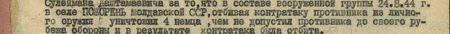 в составе вооружённой группы 24.8.44 г. в селе Пожорень Молдавской ССР, отбивая контратаку противника, из личного оружия уничтожил 4 немцев, чем не допустил противника до своего рубежа обороны, и, в результате, контратака была отбита...
