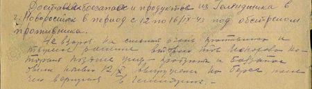 …Доставлял боезапас и продукты из Геленджика в г. Новороссийск с 12 по 16 сентября 1943 г. под обстрелом противника. Невзирая на сильный огонь противника и тяжёлое ранение второго тов. Кокорева, который позднее умер, продукты и боезапас были ночью 12 IХ выгружены на берег, после чего вернулся в Геленджик...